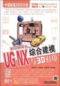 UG NX综合建模与3D打印-新工业革命