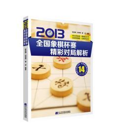 现货-2013全国象棋杯赛精彩对局解析