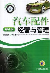 汽车配件经营与管理 专著 宓亚光编著 qi che pei jian jing ying yu guan li