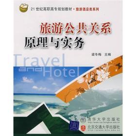 旅游公共关系原理与实务/21世纪高职高专规划教材·旅游酒店类系列