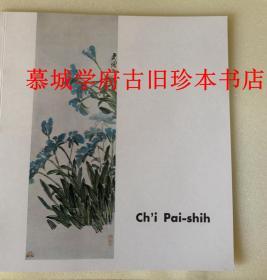 1960年《须磨弥吉郎(Yakichiro Suma)藏齐白石画作东京展览图录》一册