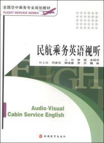 民航乘务英语视听 第2版