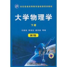 大学物理学(下册第2版)