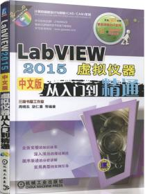 LabVIEW 2015中文版虚拟仪器从入门到精通