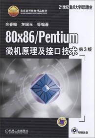 80×86/Pentium微机原理及接口技术 第3版