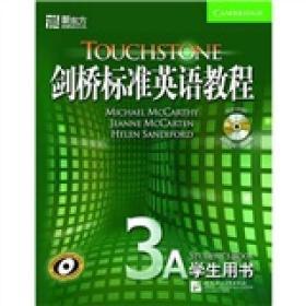 【二手包邮】剑桥标准英语教程-3A-学生用书-CD-ROM (英) 麦卡锡