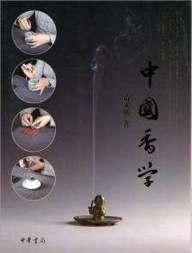 保证正版 中国香学 贾天明著 中华书局