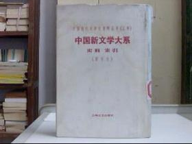 中国现代文学史资料丛书(乙种)中国新文学大系  史料,索引(影印本)