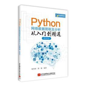 Python网络数据爬取及分析从入门到精通(爬取篇)(内容讲解专业但不晦涩,实例分析实际但不枯燥)