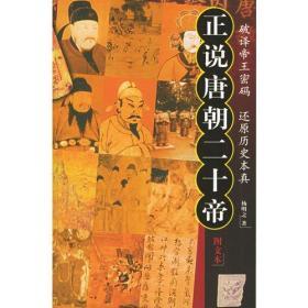 正说唐朝二十帝:图文本