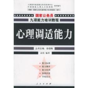 孔夫子旧书网--心理调适能力——国家公务员九项能力培训系列教程