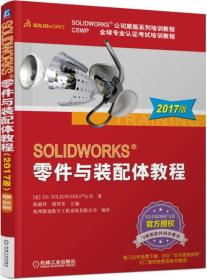 SOLIDWORKS 零件与装配体教程(2017版)