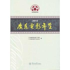 2015广东电影年鉴