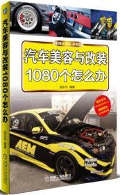 汽车美容与改装1080个怎么办
