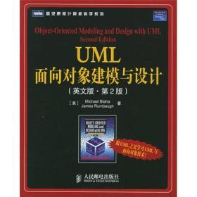 UML面向对象建模与设计:第2版.