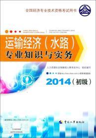 2014初级经济师考试教材·全国经济专业技术资格考试:运输经济(水路)专业知识与实务(初级)(2014年版)
