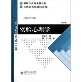 新世纪高等学校教材·心理学系列教材:实验心理学(第3版)