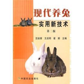 现代养兔实用新技术(第2版)