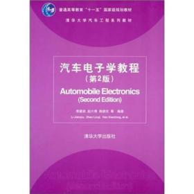 汽車電子學教程(第2版)