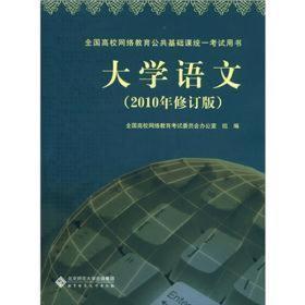 大学语文(2010年修订版)