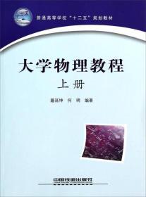 """大学物理教程(上)/普通高等学校""""十二五""""规划教材"""
