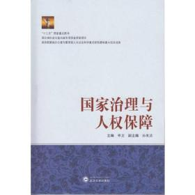 国家治理与人权保障武汉大学主编 李龙9787307192089