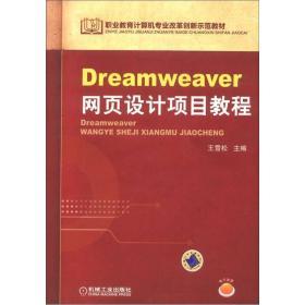 职业教育计算机专业改革创新示范教材:Dreamweaver网页设计项目教程