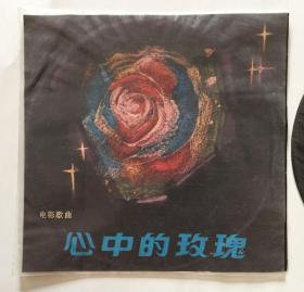 老唱片: 电影歌曲  心中的玫瑰