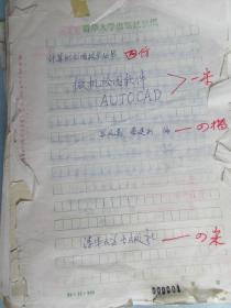 北京大学教授吕凤翥著手稿——计算机应用技术丛书—微机绘图软件AUTOCAD 清华大学出版社