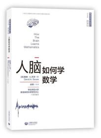 新书--教育神经科学译丛:人脑如何学数学