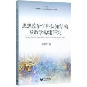 思想政治学科认知结构及教学构建研究