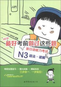 最好考前做过这些题:新日语能力考试N3语法·读解