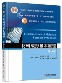 材料成形基本原理(第3版)