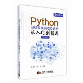 Python网络数据爬取及分析从入门到精通(分析篇)(内容讲解专业但不晦涩,实例分析实际但不枯燥)