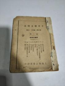 中学国文读本 第二册 语体文特辑(品相不好,快散开了)民国版