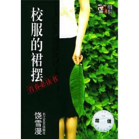 校服的裙摆 精装 饶雪漫 长江文艺出版社