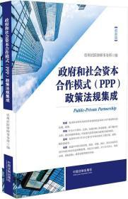 政府和社会资本合作模式(PPP)政策法规集成