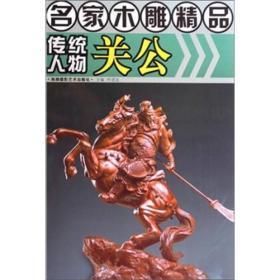 名家木雕精品:传统人物关公