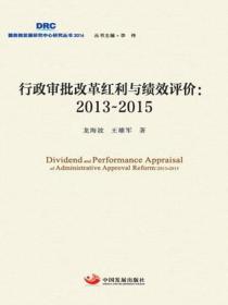 行政审批改革红利与绩效评价2013~2015
