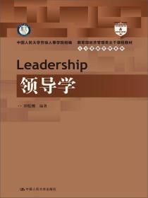 教育部经济管理类主干课程教材·人力资源管理系列:领导学