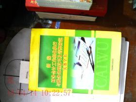 新编财务会计工作细化执行与财务处理技巧及错弊防范实务全书