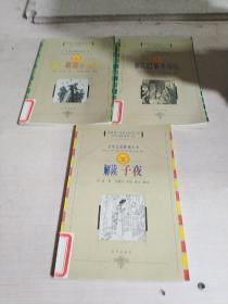 解读 巴黎圣母院+子夜+歌德谈话录,三本合售(一版一印)