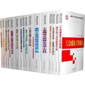最新工会干部培训与业务指导手册(全16册)