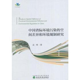 中国省际环境污染的空间差异和环境规制研究