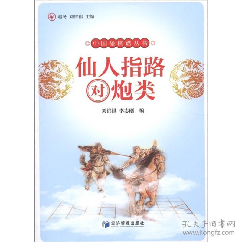 中国象棋谱丛书:仙人指路对炮类