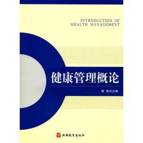 健康管理概论