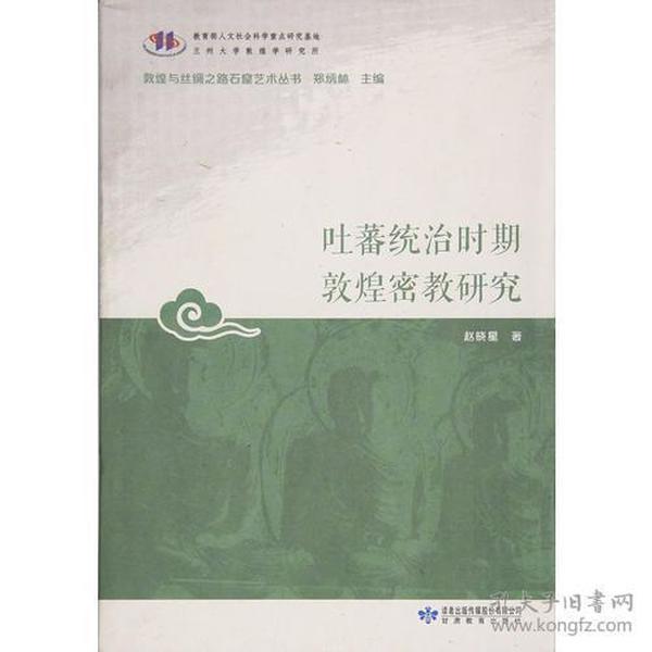 """丝绸之路经济带经济一体化和""""五通""""建设研究"""