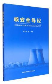 核安全导论 吴宜灿 中国科学技术大学出版社