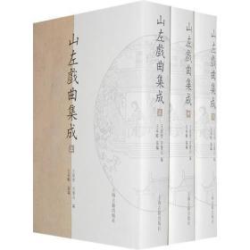 山左戏曲集成(全三册):山东大学文史哲研究院专刊