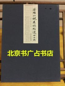 洛阳北魏墓志精选十二品【一函十二册】